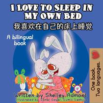 I Love to Sleep in My Own Bed (English Chinese Bilingual Edition)