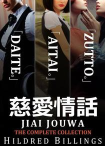 Jiai Jouwa: The Complete Collection