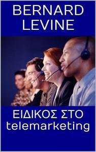 ΕΙΔΙΚΟΣ ΣΤΟ TELEMARKETING