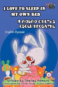 I Love to Sleep in My Own Bed Я люблю спать в своей кроватке: English Russian Bilingual Edition