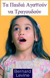 Τα Παιδιά Αγαπούν να Τραγουδούν