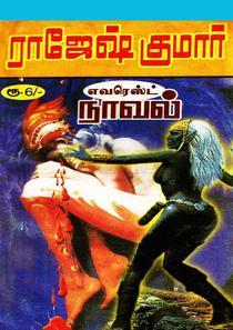 Oru MokathinThagam