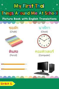 My First Thai Things Around Me at School Picture Book with English Translations