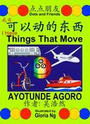 I Have Things That Move (我有可以动的东西)