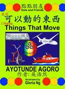 I Have Things That Move (我有可以動的東西)