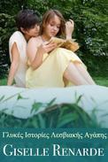 Γλυκιές Ιστορίες Λεσβιακής Αγάπης