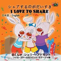 シェアするのがだいすき I Love to Share (Japanese Kids Book)