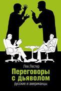 Переговоры с дьяволом: русские и американцы