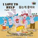 I Love to Help 돕는게 좋아요 (Korean Kids Books)