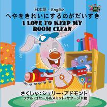 へやをきれいにするのがだいすき I Love to Keep My Room Clean (Bilingual Japanese Children's Book)