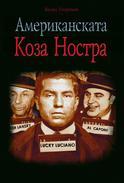 Amerikanskata Koza Nostra - Американската Коза Ностра