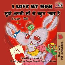 I Love My Mom मुझे अपनी माँ से बहुत प्यार है