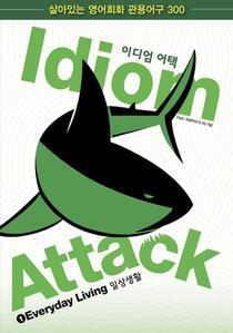 Idiom Attack, Vol. 1 - Everyday Living (Korean Edition): 이디엄 어택 1 일상생활