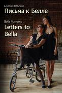 Письма к Белле / Letters to Bella