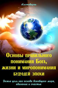 Основы правильного понимания Бога, жизни и миропонимания будущей эпохи. Книга вторая