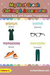 My First Greek Clothing & Accessories Picture Book with English Translations