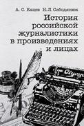 На разрыв аорты: история российской журналистики в произведениях и лицах