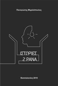 Ιστορίες 2 Pana