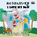 おとうさんだいすき I Love My Dad (Bilingual Japanese Kids Book)
