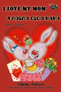 I Love My Mom: English Russian Bilingual Book