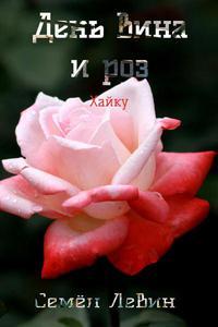 День вина и роз - Хайку