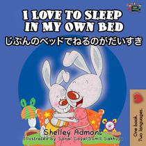I Love to Sleep in My Own Bed (English Japanese Bilingual Edition)