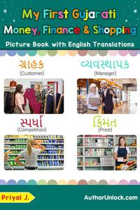 My First Gujarati Money, Finance & Shopping Picture Book with English Translations