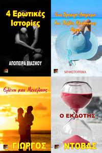 4 Ερωτικές Ιστορίες