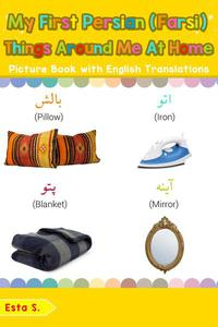 My First Persian (Farsi) Things Around Me at Home Picture Book with English Translations