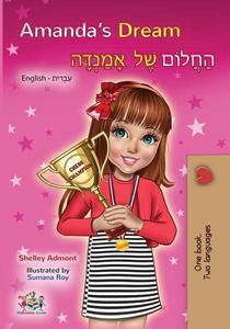 Amanda's Dream הַחֲלוֹם שֶׁל אָמַנְדָּה (English Hebrew)