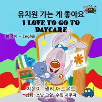 유치원 가는 게 좋아요 I Love to Go to Daycare (Bilingual Korean English)