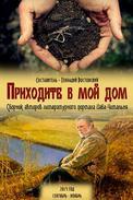 Сборник авторов литературного портала Изба-Читальня.  Приходите в мой дом
