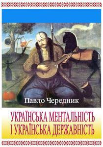 Українська ментальність і українська державність