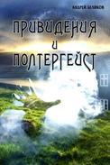 Привидения и полтергейст