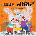 I Love to Share (Mandarin English Bilingual Kids Book)