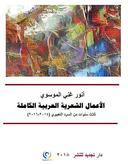 أنور غني الموسوي، الأعمال الشعرية العربية  الكاملة