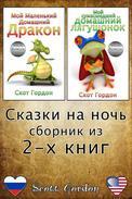 Сказки на ночь - сборник из 2-x книг: Special Bilingual Edition