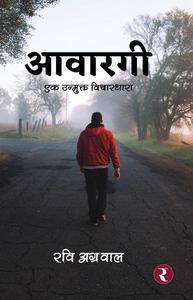 Awargi - Ek Unmukt Vichardhara