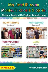 My First Russian Money, Finance & Shopping Picture Book with English Translations