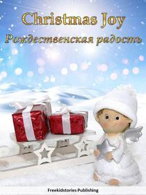 Рождественская радость - Christmas Joy