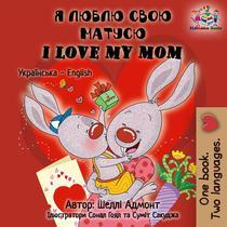 Я люблю свою матусю I Love My Mom (Bilingual Ukrainian Kids Book)