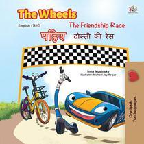 The Wheels पहिए  The Friendship Race दोस्ती की रेस