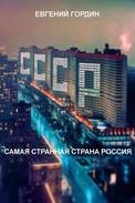 Самая Странная Страна Россия