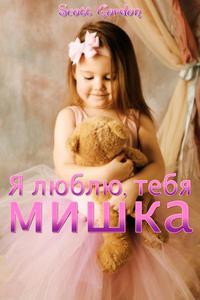 Я люблю тебя, мишка (Bilingual English and Russian)