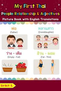 My First Thai People, Relationships & Adjectives Picture Book with English Translations