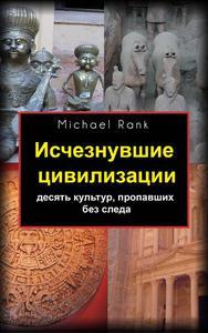 Исчезнувшие цивилизации: десять культур, пропавших без следа