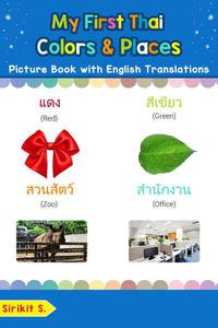 My First Thai Colors & Places Picture Book with English Translations