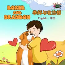 Boxer and Brandon 拳师与布兰顿 (Bilingual Mandarin Kids Book)