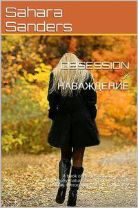 Obsession / Наваждение