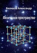 Физическое пространство